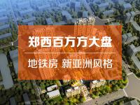 郑州市新城尚郡