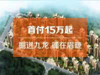 南昌九龙帝景湾