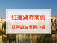 合景悦湖四季
