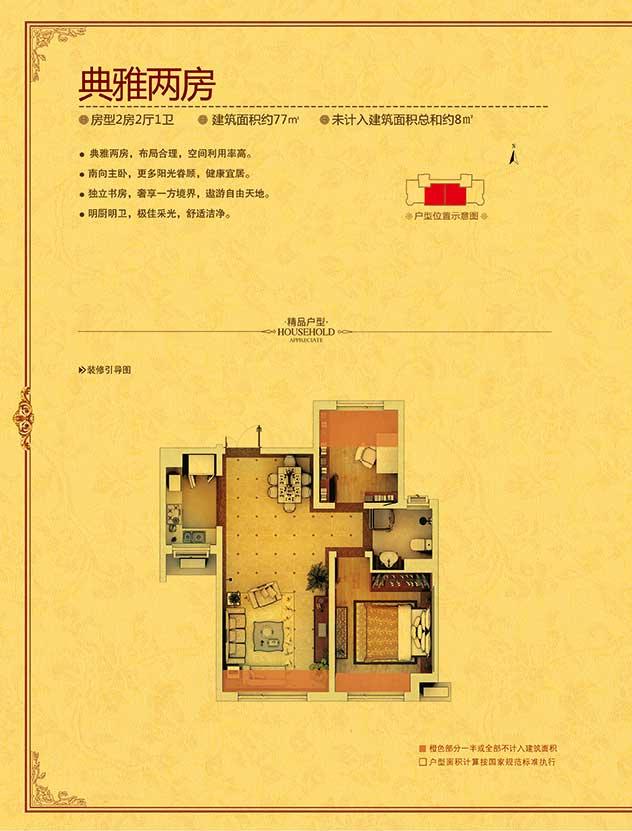 车位信息相关信息 中南世纪城位于沈阳经济技术开发