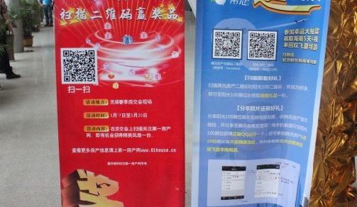好屋无锡完美亮相中国房交我意思用是什么情趣和男人买图片
